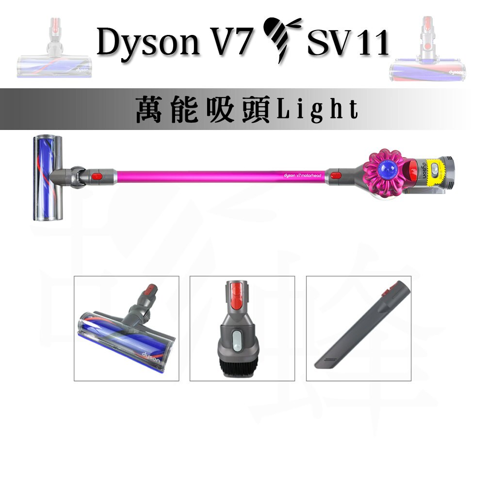 ㊣胡蜂正品㊣ 2017最新 現貨 戴森 Dyson V7 SV11 桃紅色 無線 手持 吸塵器 萬能3吸頭 Absolute sv09 v6 V8 可參考 無 FLUFFY