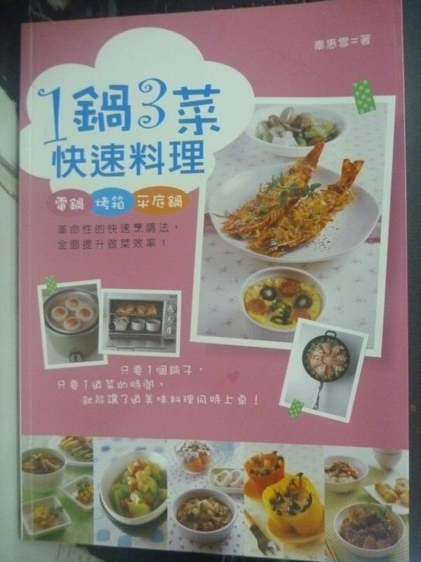 【書寶二手書T5/餐飲_XEO】1鍋3菜快速料理_辜惠雪