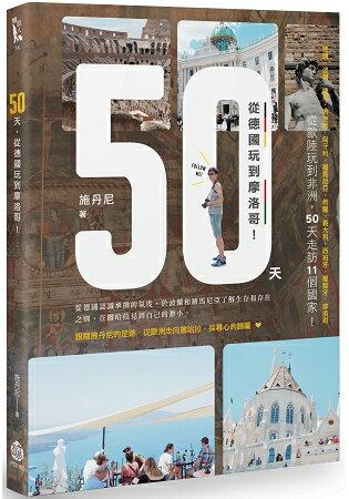 50天,從德國玩到摩洛哥! | 拾書所