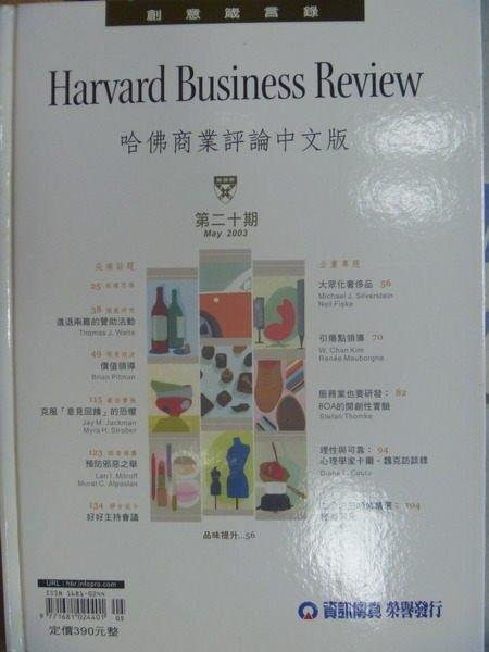【書寶二手書T3/財經企管_YAF】哈佛商業評論中文版_第20期_遭遇兩難的贊助活動等