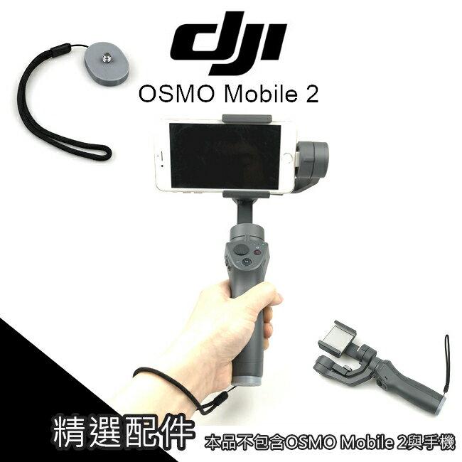 Life365 DJI 大疆 osmo mobile 2 穩定器 三軸穩定器 掛繩 腕帶 防脫落 靈眸2 智云 安全繩 【AUT017】