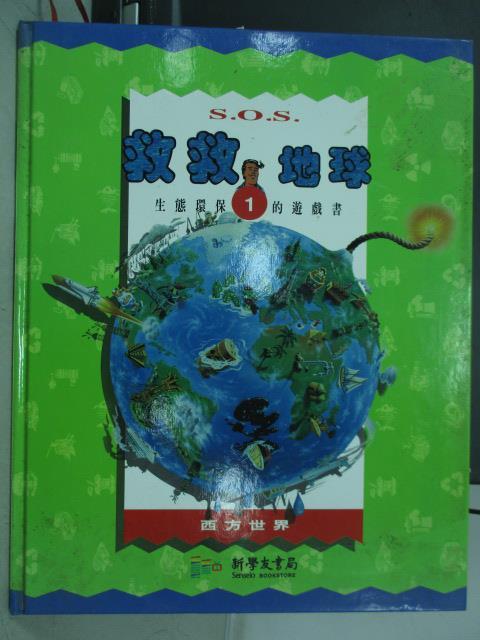 【書寶二手書T1/兒童文學_YFT】救救地球系列-西方世界_AI Daniel