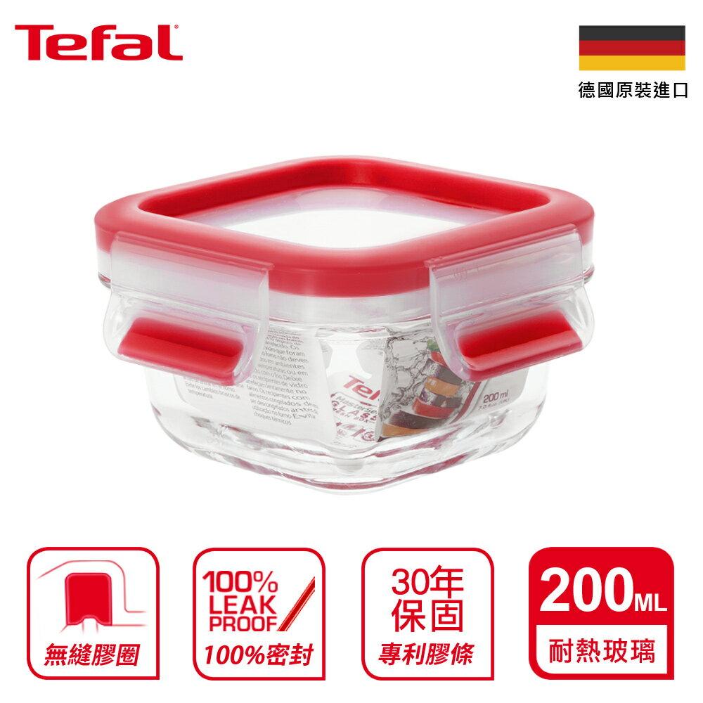 Tefal法國特福 德國EMSA原裝 無縫膠圈耐熱玻璃保鮮盒 200ML (100%密封防漏) 【APP領券再折】