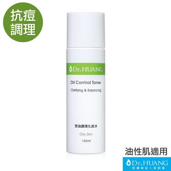 【Dr.HUANG黃禎憲】控油調理化妝水(150ml)