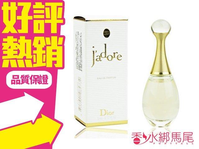 Dior J'adore 迪奧 真我宣言 女性淡香精 香氛 原廠迷你小箱 5ML 沾式◐香水綁馬尾◐