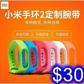 小米二代智能手環腕帶 彩色替換錶帶 小米手環2螢幕顯示替換腕帶 J-07