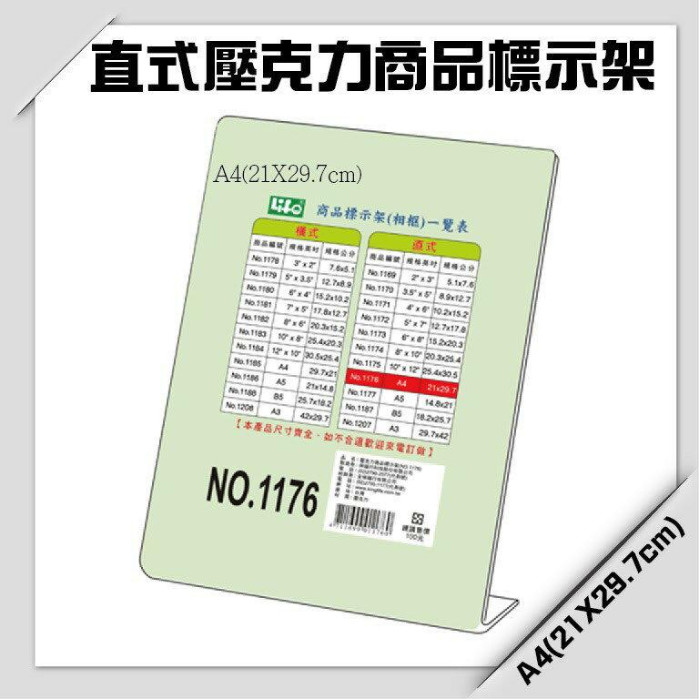 **西瓜籽**徠福 LIFE⚡ 直式壓克力 標示架-A4(21X29.7cm) NO.1176 (展示架  目錄架)