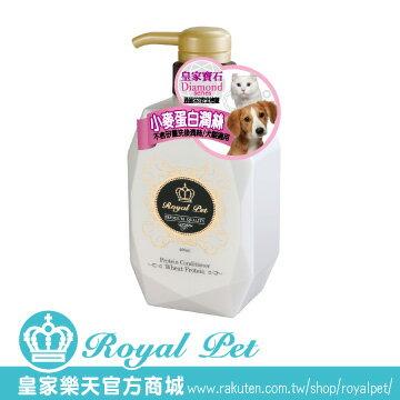 <br/><br/>  皇家寶石 小麥蛋白 修護毛髮 分岔 打結 狗 洗澡 沖洗式 寵物 潤絲 400ml<br/><br/>