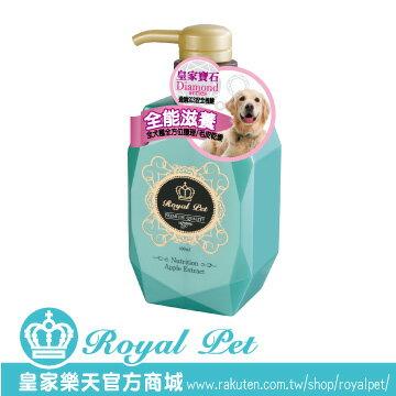 Royal Pet皇家寵物:皇家寶石全能滋養洗毛精消除體味除臭抗菌狗洗澡米克斯黃金獵犬寵物洗澡400ml