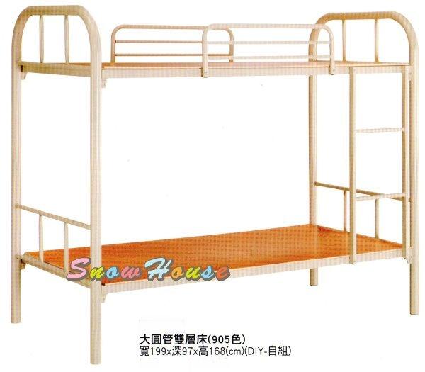 ╭☆雪之屋居家生活館☆╯P439-13AA522-03大圓管雙層床上下床員工宿舍床雙人床外勞床DIY自組