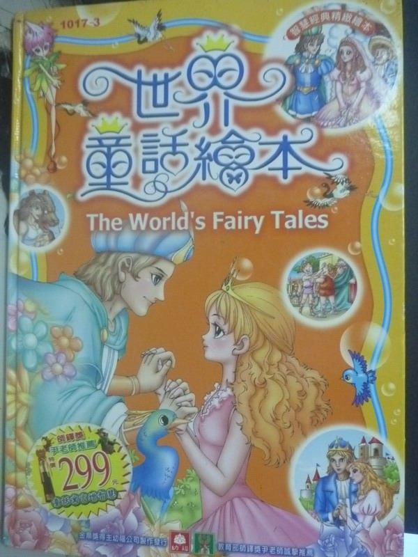 【書寶二手書T2/少年童書_YFC】幼福世界童話繪本_原價600_幼福製作部