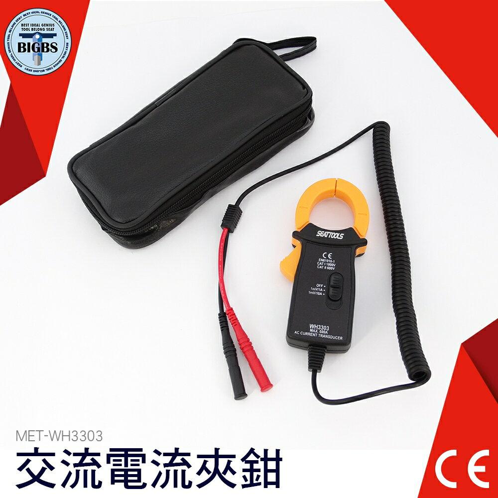 利器 交流電流鉗手 鉤錶 交流鉤表 電壓電流轉換器 大電流600A 電流鉤 勾表轉換器