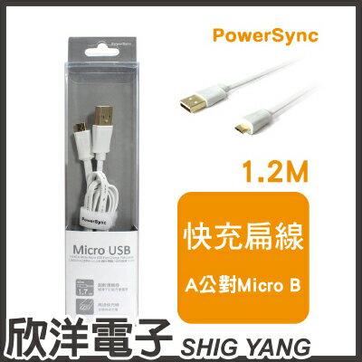 ※ 欣洋電子 ※ 群加科技 USB2.0 AM to Micro USB 高速傳輸充電扁線 / 1.2M 白 ( USB2-GFMIB129 )  PowerSync包爾星克