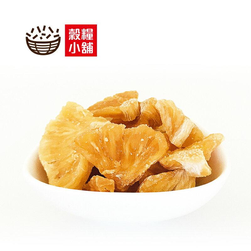 【穀糧小舖】金鑽鳳梨乾 250g