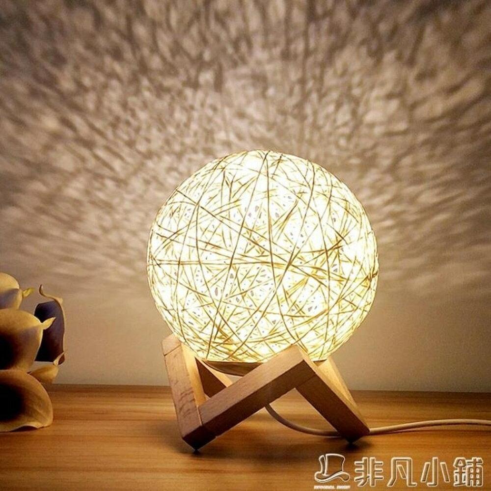 小夜燈 小夜燈插電床頭燈創意夢幻星空台燈臥室床頭燈浪漫月球月亮燈 非凡小鋪