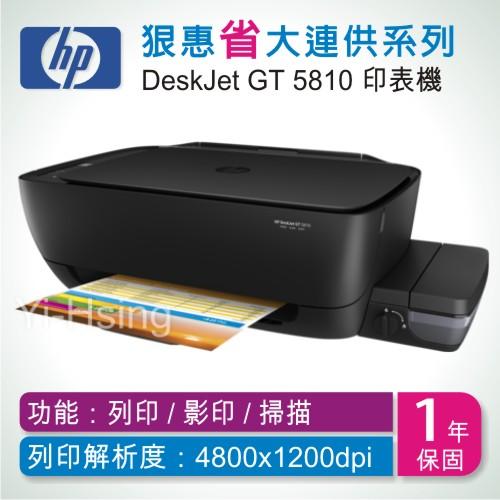 HP DeskJet GT 5810 多功能噴墨印表機 狠惠省大連供系列 GT5810