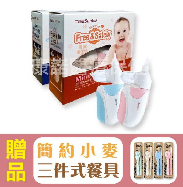 【Sunlus三樂事】迷你電動吸鼻器SP3501(粉紅/藍二色可選),贈品:簡約小麥三件式餐具組x1