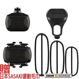 【H.Y SPORT】GARMIN 自行車速度與踏頻感測器 贈日本SASAKI運動毛巾