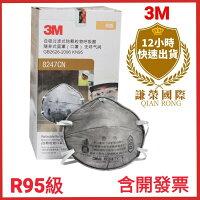 3M口罩 8247 R95級工業口罩/減除有機異味蒸氣/防甲醛.噴漆.油湮(謙榮國際N95) 0