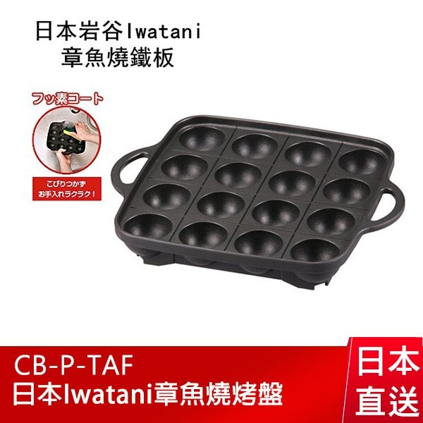 日本必買 免運/代購-日本岩谷Iwatani/CB-P-TAF/章魚燒鐵板/烤盤