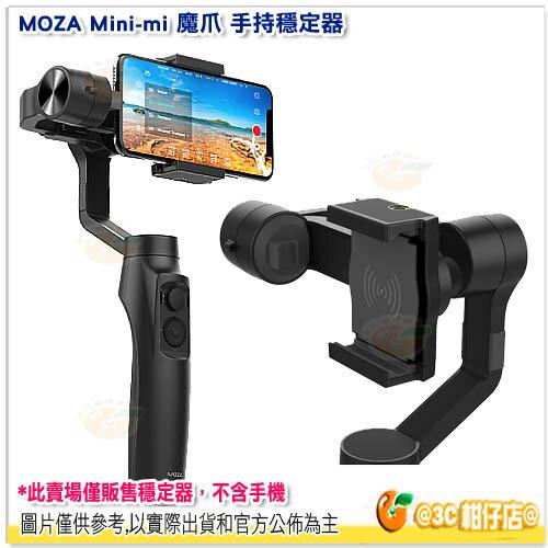 預購魔爪MOZAMini-MI手機手持稳定器公司貨無線充電直播跟拍橫轉360度