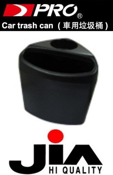 權世界~汽車用品 JIA汽車 防傾倒飲料架垃圾桶^(附腳踏墊夾板^) PJ~15黑  米~