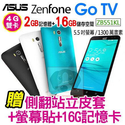 ASUS ZenFone Go TV 贈側翻站立皮套+螢幕貼+16G記憶卡 ZB551KL 2G/16G 雙卡雙待 智慧型手機