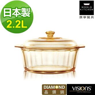 【美國康寧Visions】2.2L晶鑽透明鍋
