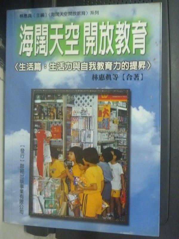 【書寶二手書T6/大學教育_JRF】海闊天空開放教育4-生活篇_林惠真