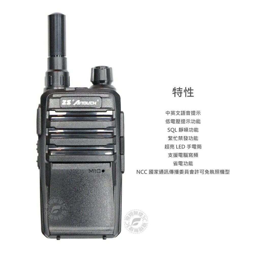 《飛翔無線3C》AITOUCH 愛客星 B1 無線電 業務手持對講機 4入│公司貨│商用通信 餐廳通話 會場活動
