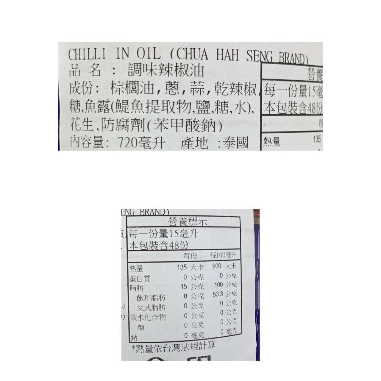 {泰菲印越} 泰國 蔡合盛 頂上 香椒油 720ML 調和辣椒油 CHUA HAH SENG