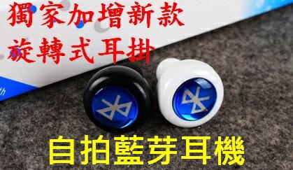藍芽耳機~藍牙自拍款~~全球最小的4.0立體聲~2代重低音改良版-遠端拍照免另安裝APP!完美取代自拍神器、藍芽自拍器!