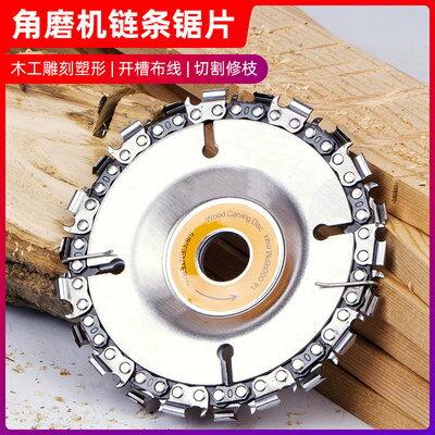 美琪鏈條鋸片多功能萬用4寸角磨機鋸盤高精度據盤鏈鋸木材切割片