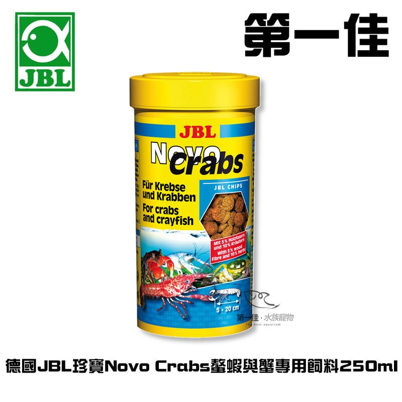 第一佳水族寵物  德國JBL珍寶 Novo Crabs螯蝦與蟹 飼料 250ml