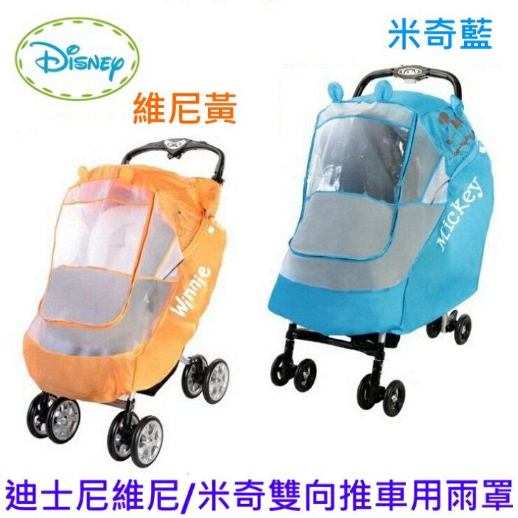 【寶貝樂園】vivibaby迪士尼維尼/維尼雙向推車用雨罩