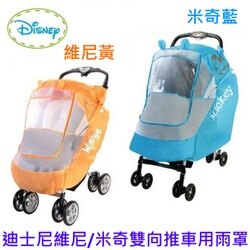 vivibaby迪士尼維尼/維尼雙向推車用雨罩