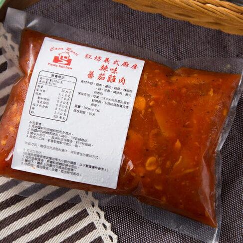 【紅坊義式廚房】辣味蕃茄雞肉義大利麵 / 料理包