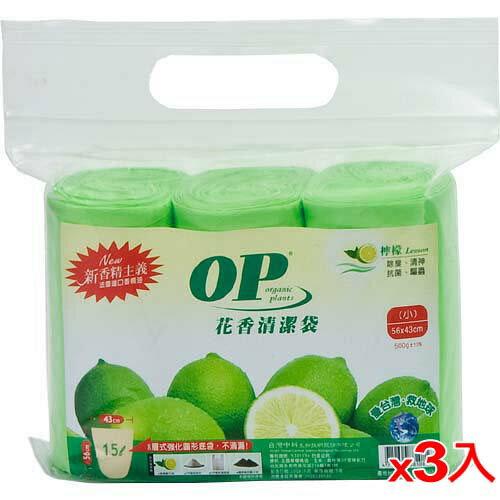 ~ 3 件 組~ OP 花香清潔垃圾袋 ~ 檸檬  小  56~43cm~愛買~