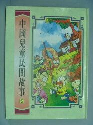 【書寶二手書T7/兒童文學_ZCA】中國兒童民間故事5_葉雅文企劃主編