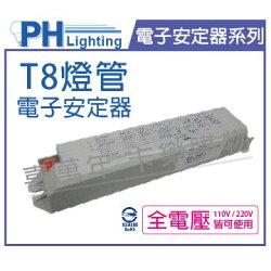 PHILIPS飛利浦 EB-Ci 2 TLD 18W/36W T8 PL 全電壓 預熱啟動 電子安定器 _ PH660026