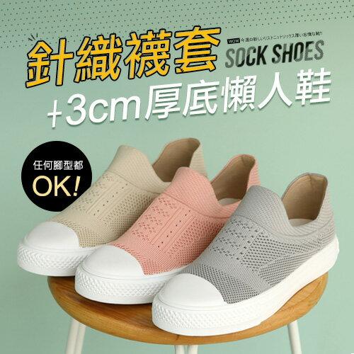 BONJOUR☆+3cm針織襪套懶人厚底休閒鞋Sock shoes【ZB0331】5色 0