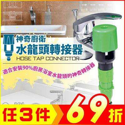 專利神奇伸縮水管水龍頭 轉接器~廚房浴室 接頭水龍頭【KB02009】 i-Style居家