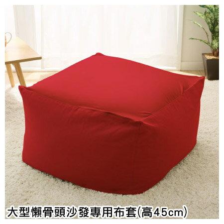 大型懶骨頭沙發專用布套 高45cm(本體另售) L N-STRETCH RE