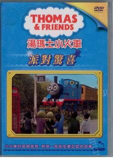 湯瑪士小火車8派對驚喜DVD
