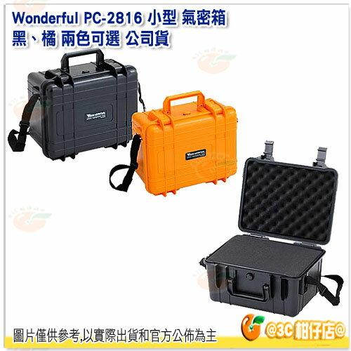 Wonderful PC~2816 小型 氣密箱 黑  橘 貨 防潮箱 保護箱 密封 防水