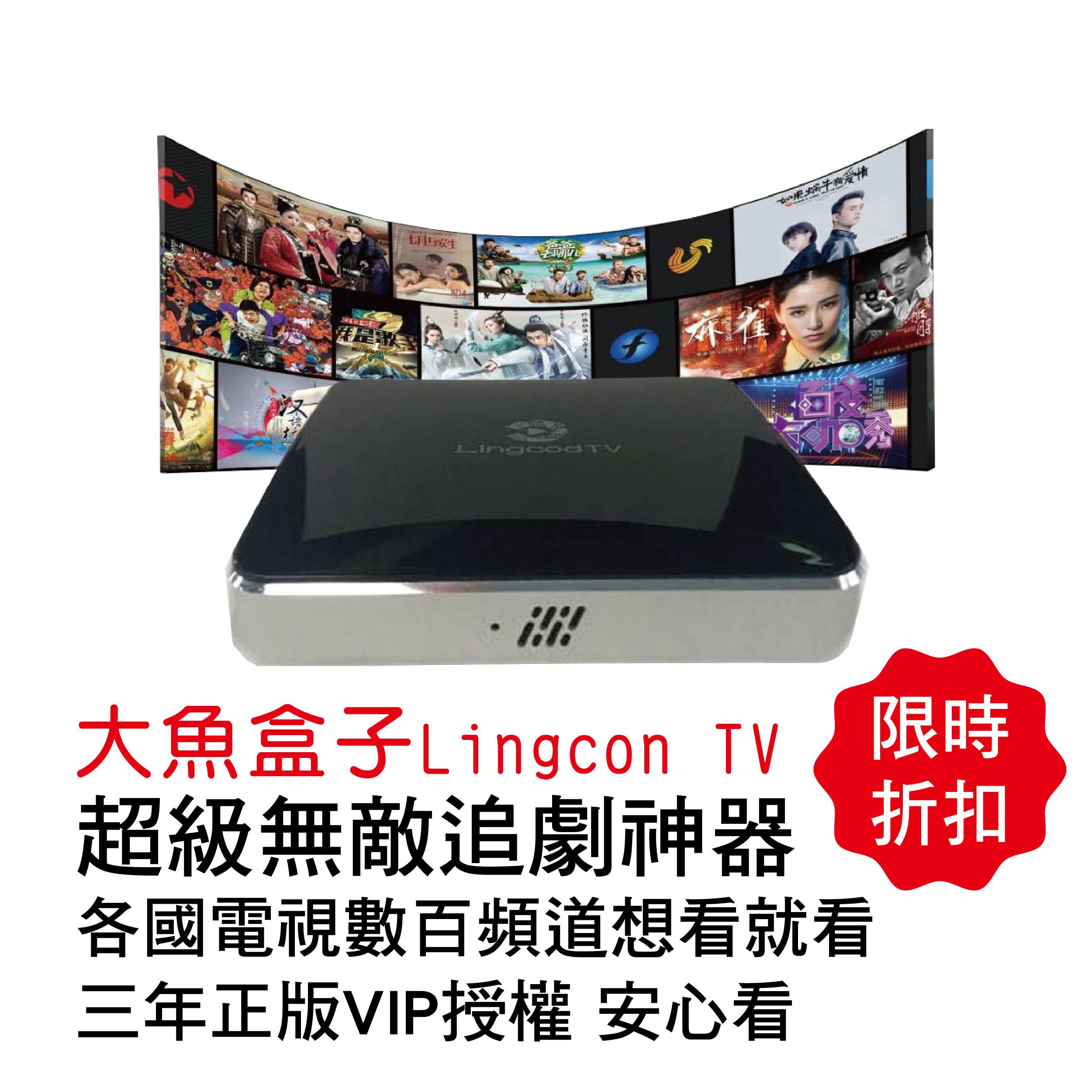 大魚盒子 Lingcon TV 中文電視機上盒 電視.平板.手機一個帳號三屏可看 三年VIP正版授權帳號 公司貨有保障