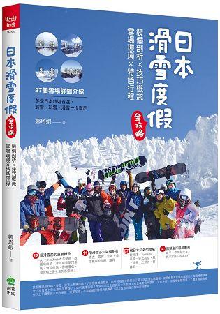 日本滑雪度假全攻略:裝備剖析X技巧概念X雪場環境X特色行程 | 拾書所