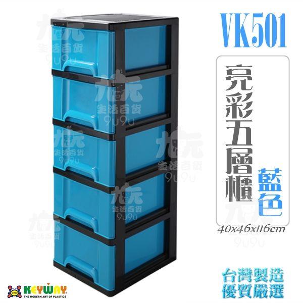【九元生活百貨】聯府VK501亮彩五層櫃藍色抽屜整理櫃滑輪收納櫃