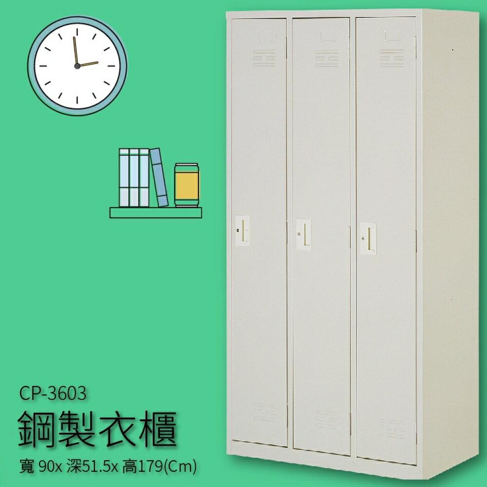 【收納嚴選品牌】CP-3603 鋼製衣櫃 3人用 收納櫃 置物櫃 衣櫥 健身中心 公家機關 百貨商行