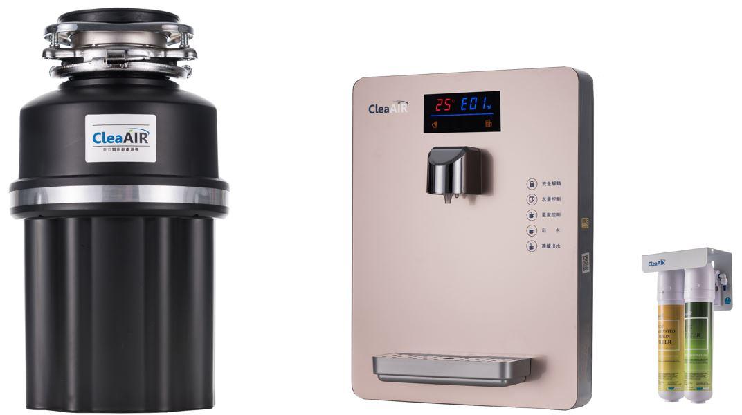 套餐 ~克立爾高效環保廚餘處理機 克立爾智慧溫控飲水機(含二道式濾芯)